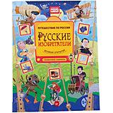 "Книга с заданиями ""Русские изобретатели"""