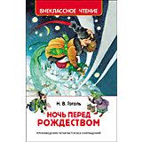 Ночь перед Рождеством, Н.В. Гоголь