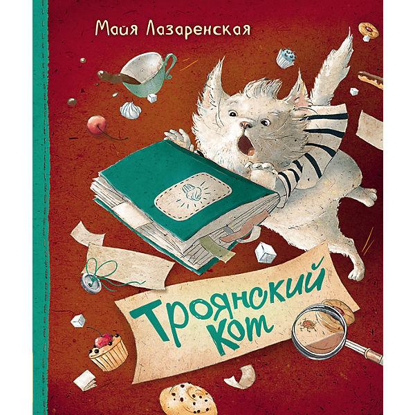 Троянский кот, Майя Лазаренская