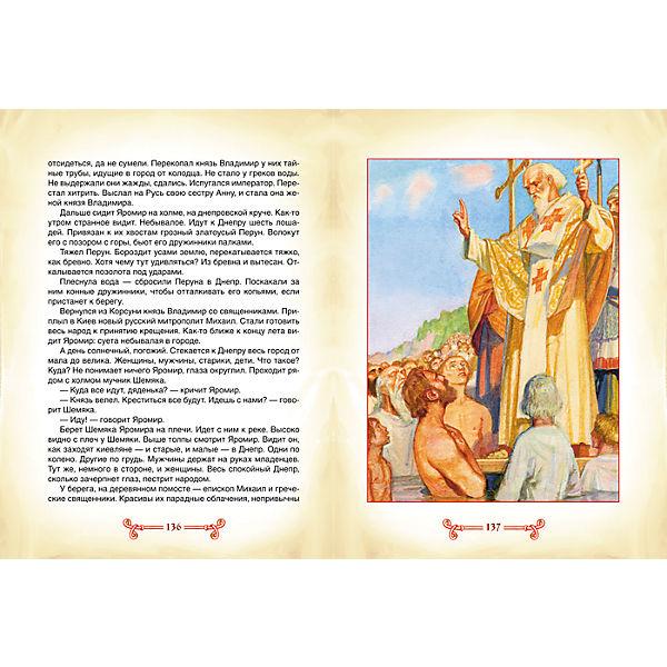"""История в рассказах """"Древняя Русь"""", Д. Емец"""