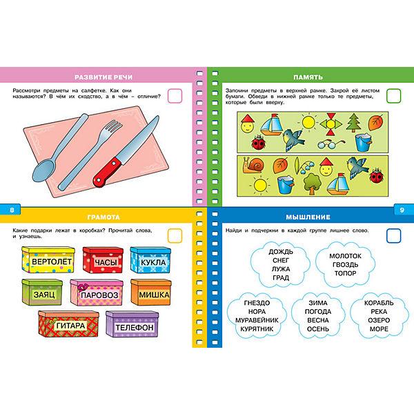 Тесты (5-6 лет) с наклейками