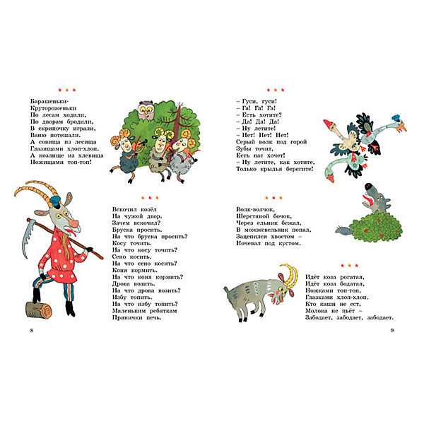 Большая книга малышам