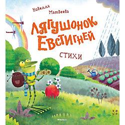 Лягушонок Евстигней, Н. Матвеева