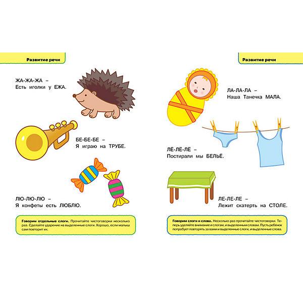 Грамотейка: Интеллектуальное развитие детей 1-2 лет