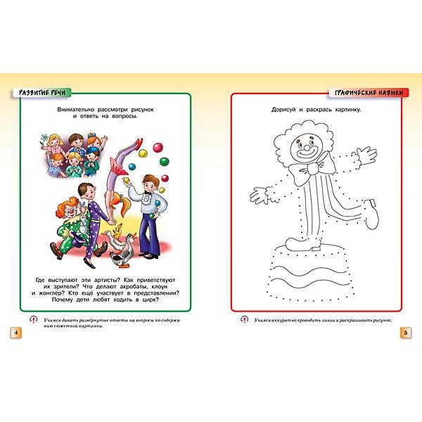 Грамотейка: Интеллектуальное развитие детей 5-6 лет