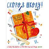 """Стихи, рассказы и истории """"Скоро в школу"""", М. Яснов"""