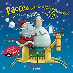 Рассел и рождественское чудо, Р. Скоттон