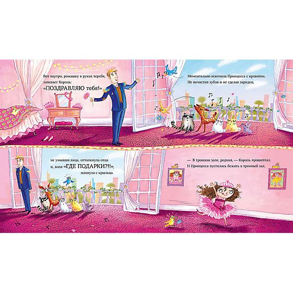Принцесса и подарки, К. Харт