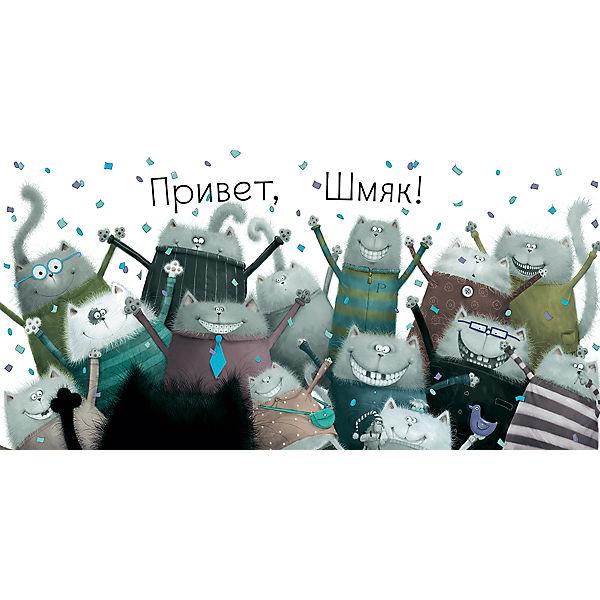 Котенок Шмяк, Р. Скоттон