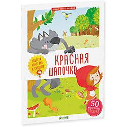 Красная Шапочка, Любимые сказки с наклейками