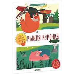 Рыжая курочка, Любимые сказки с наклейками