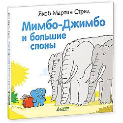 Мимбо-Джимбо и большие слоны, Я. М. Стрид