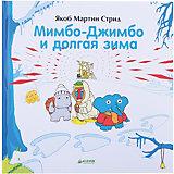 Мимбо-Джимбо и долгая зима, Я. М. Стрид