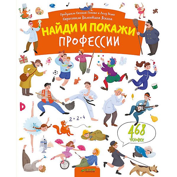 """Найди и покажи """"Профессии"""", Е. Попова, Л. Рами"""