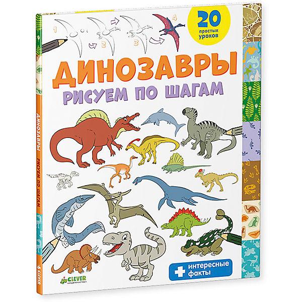 Динозавры, Рисуем по шагам