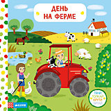 День на ферме, Тяни, толкай, крути, читай, М. Кумс