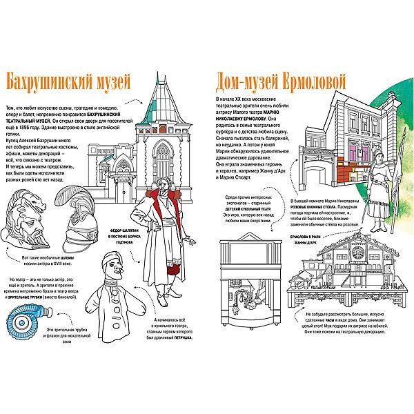 """Раскраска-путеводитель """"Музеи Москвы, искусство"""""""