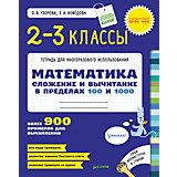 """Математика 2-3 класс """"Сложение и вычитание в пределах 100 и 1000"""""""