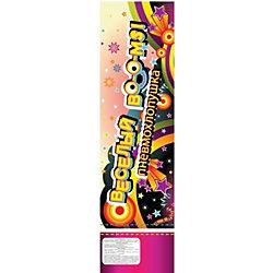"""Пневмохлопушка """"Разноцветный конфетти и серпантин"""" 40 см"""
