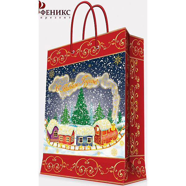 """Подарочный пакет """"Паровозик"""" 17,8*22,9*9,8 см"""
