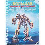 """Большая книжка-раскраска """"Роботы и трансформеры"""" А4, 80 страниц"""