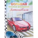 """Большая книжка-раскраска """"Автомобили"""" А4, 80 страниц"""