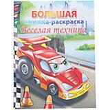 """Большая книжка-раскраска """"Веселая техника"""" А4, 80 страниц"""