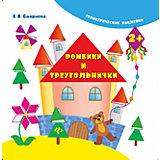 Ромбики и треугольнички