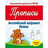 Прописи: английский алфавит (младшая группа)