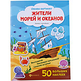 """Книжка с наклейками """"Жители морей и океанов"""""""
