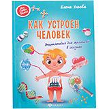 """Энциклопедия для малышей в сказках """"Как устроен человек"""""""