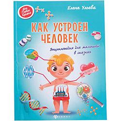 """Энциклопедия для малышей в сказках """"Как устроен человек"""