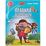 """Энциклопедия для малышей в сказках """"Правила безопасности"""""""