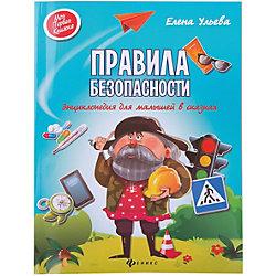 """Энциклопедия для малышей в сказках """"Правила безопасности"""