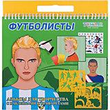 """Альбом для творчества """"Футболисты"""" с трафаретами и наклейками"""