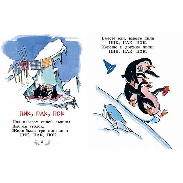 Три пингвина, А.М. Лаптев