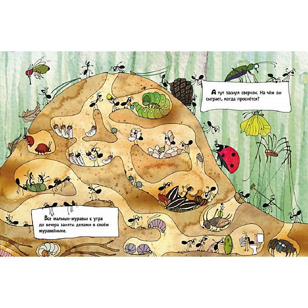 Что делают муравьи (ил. К. Байерович)