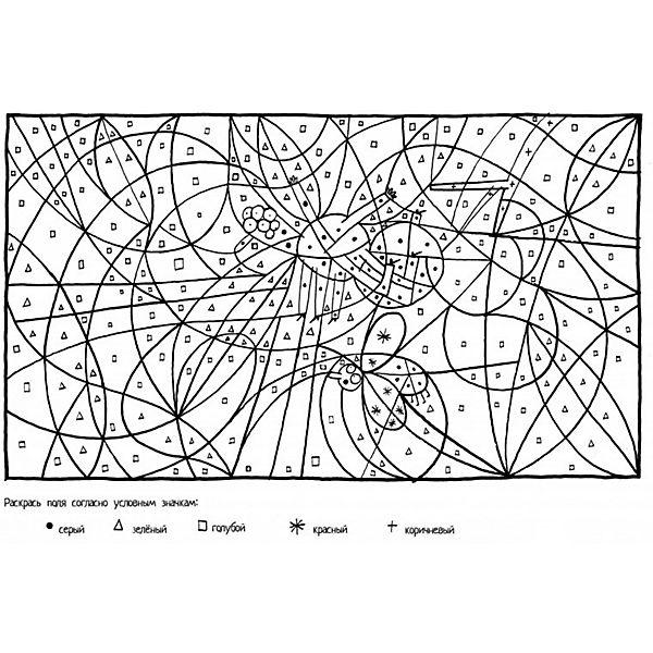 Такие весёлые пауки (ил. Д. де Латур)