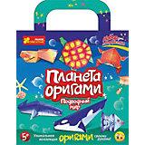 """Планета оригами """"Подводный мир"""" (5+)"""