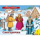Снегурочка, панорамная книга