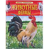 Животные фермы, Детская энциклопедия