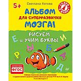 Рисуем и учим буквы 5+
