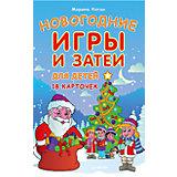 """Карточки """"Новогодние игры и затеи для детей"""" 5+"""