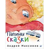 Папины сказки, А.М. Максимов