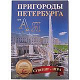 """Карточки """"Пригороды Петербурга от А до Я"""""""