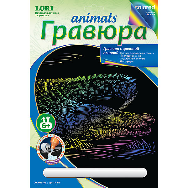 Гравюра с цветной основой «Аллигатор»