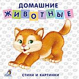 """Книжки-картонки """"Домашние животные"""""""