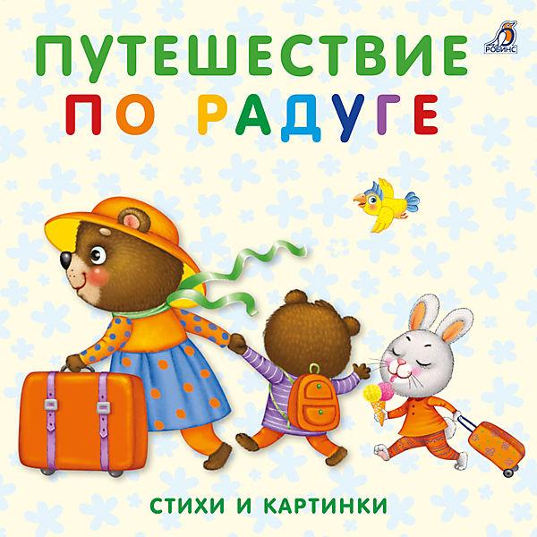 """Книжки-картонки """"Путешествие по радуге"""""""