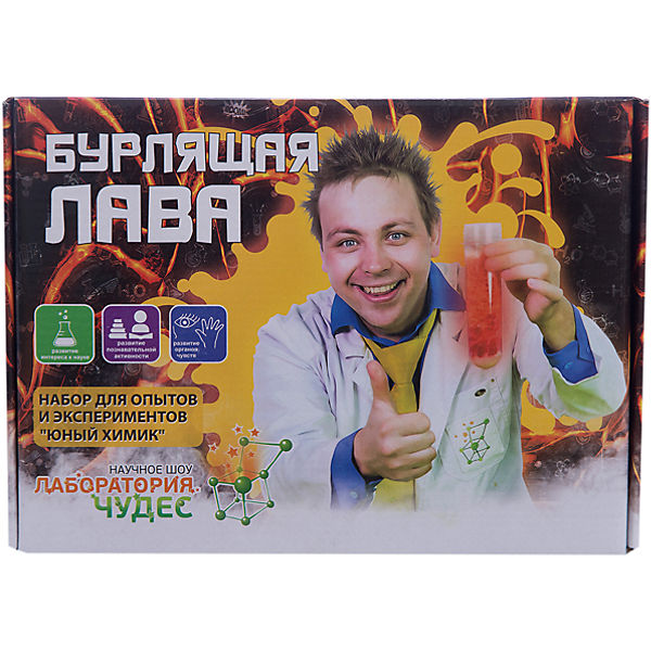"""Набор """"Юный химик"""", """"Бурлящая лава"""""""