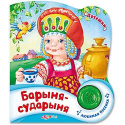 """Потешки """"Барыня-сударыня"""